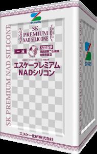 NADシリコンは1液で使いやすい