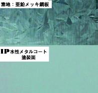 「IP水性メタルコート」の塗装面