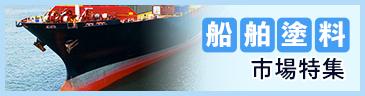 船舶塗料 市場特集